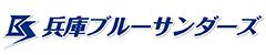 兵庫ブルーサンダーズ オフィシャルサイト