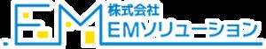 株式会社EMソリューション