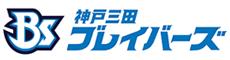 神戸三田ブレイバーズ オフィシャルサイト