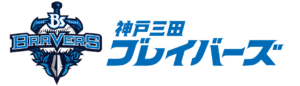神戸三田ブレイバーズ